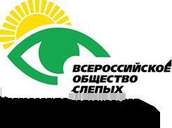 Всеросийское общество слепых